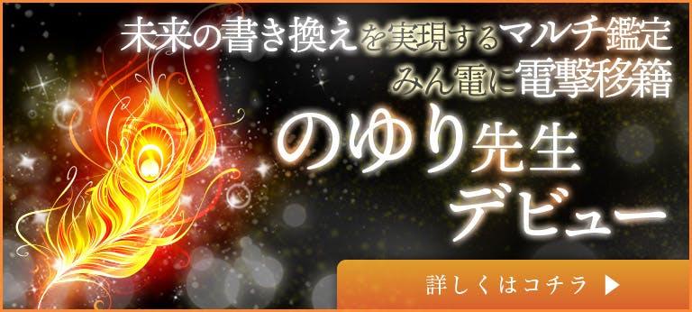 【6/30デビュー!】複数の占術を同時に行うマルチ鑑定!未来を書き換える人みん電に電撃移籍!