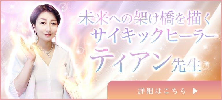 【7/30デビュー!】未来への架け橋を描くヒーラー鑑定士ティアン先生
