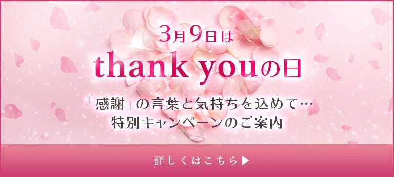 thankyou キャンペーン