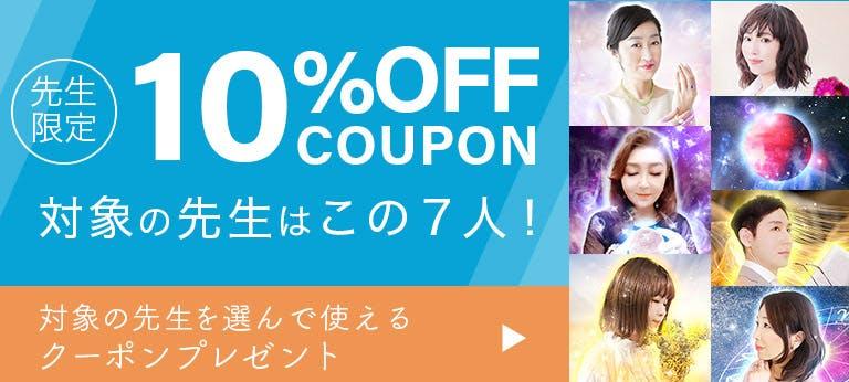 【先生限定!10%OFFキャンペーン】