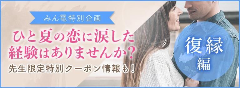 ひと夏の恋 復縁編