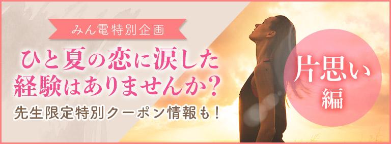ひと夏の恋 片思い編