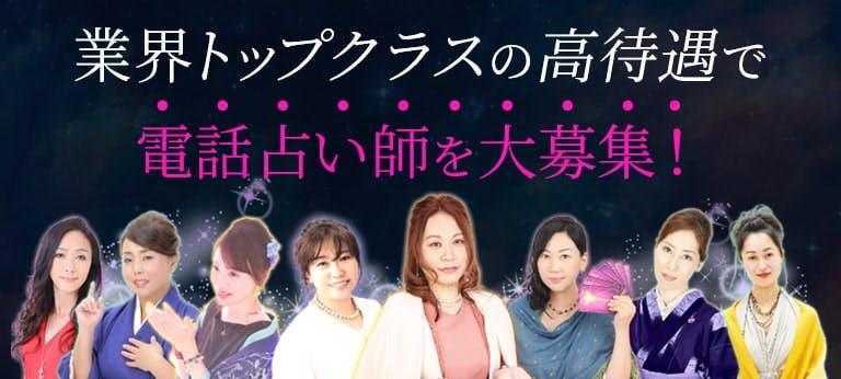 【祝☆みん電占い師100人到達】