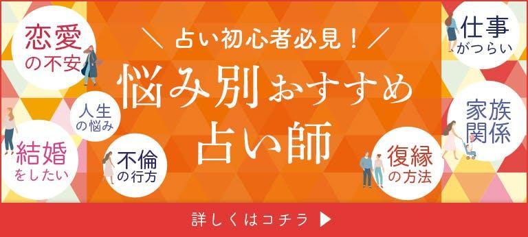 【みん電占い初心者様必見】お悩み別にオススメの先生をご紹介!