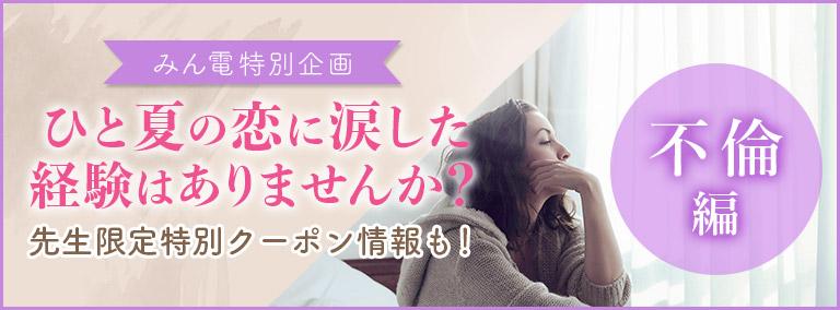 ひと夏の恋 不倫編