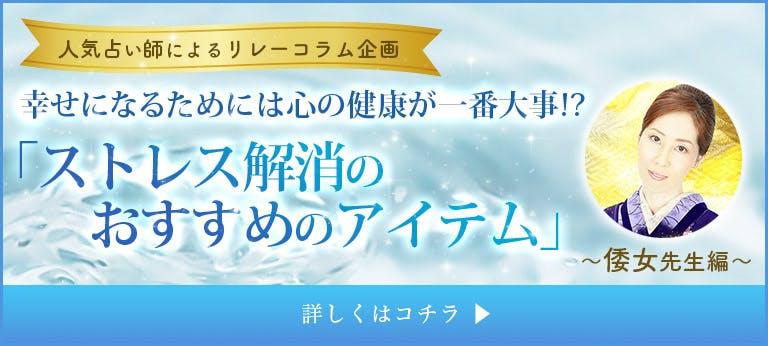 【リレーコラム・倭女先生編】放置すると波動が下がる?「ストレス」解消のアイテムを大紹介!