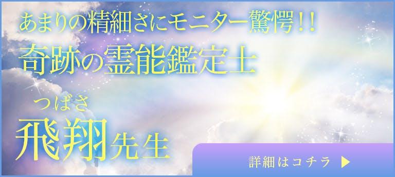 【7/9デビュー!】あまりの精細さにモニター驚愕!!