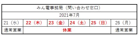 事務局営業日.png