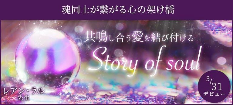 【3/31デビュー!】共鳴し合う愛を結び付ける story of soul