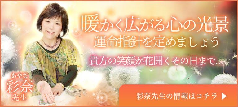 暖かく広がる心の光景 彩奈先生