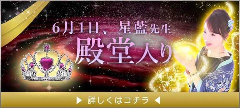 ☆星藍先生☆6/1 待望の殿堂入り