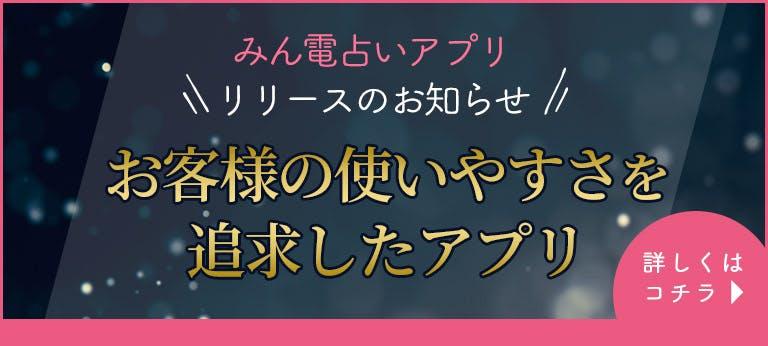 【みん電占いアプリ】リリースのお知らせ♪
