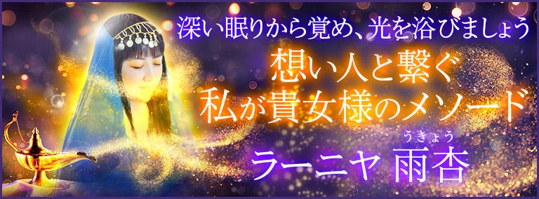 ラーニヤ雨杏先生