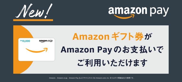 Amazon Pay_ギフト券利用