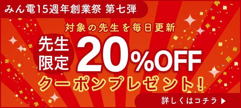 23日みん電創業日20%OFFクーポン!日替わりでおすすめの先生を更新♪