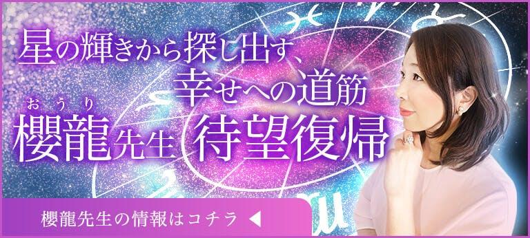 【6/1デビュー!】待ちに待った復帰!多彩な占術に宇宙のパワーを兼ね備えて帰ってきた櫻龍先生