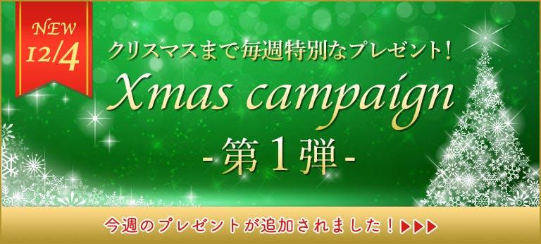 クリスマスキャンペーン 第一弾