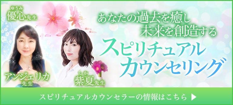【5/24デビュー】スピリチュアルカウンセラー