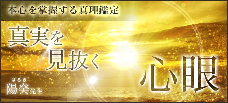 【4/9デビュー!】真実を見抜く心眼 陽癸先生