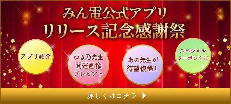「みん電アプリ」リリース記念感謝祭