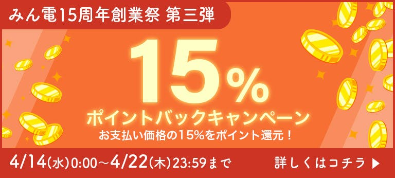 【みん電15周年創業祭☆第三弾】15%ポイントバックキャンペーン!