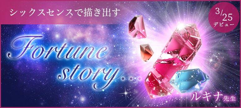 【3/25デビュー!】ルキナ先生